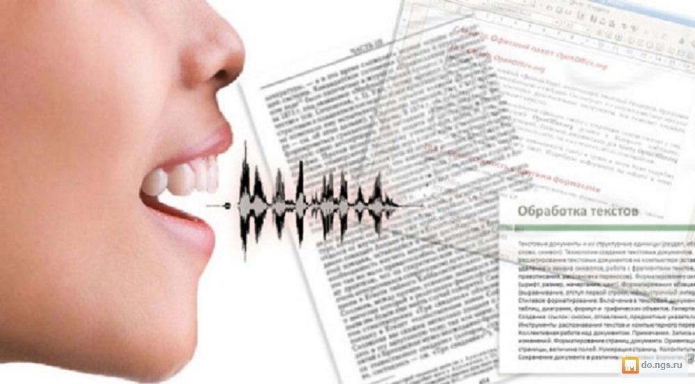 Программа Для Перевода Речи В Текст