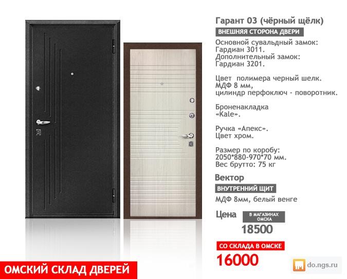 качественные стальные двери москва