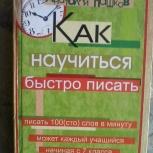 Курсы быстрого письма, Омск