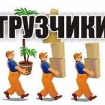 Услуги грузчиков, разнорабочих. Услуги газели, Омск