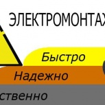 Услуги электрика, электромонтажника., Омск