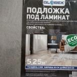 Подложка под ламинат листовая 3 мм*1000*500 (уп. 10 листов/5.25м2), Омск