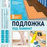 "Подложка под ламинат ""GLOBEX"" 3 мм (упаковка 10 листов/5 м2), Омск"