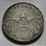 Рубль, 1921 год + полтинник, 1925 год, серебро, Омск