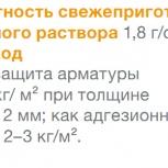 MasterEmaco P 5000 AP (Emaco Nanocrete AP), Омск