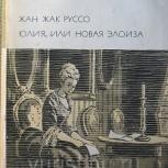 Жан Жак Руссо. Юлия или новая Элоиза. БВЛ. 1968, Омск