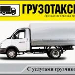 Заказ транспорта для переезда 1,5 до 5 тонн, Омск