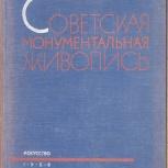 Толстой в. П. Советская монумент. живопись. М. 1958, Омск