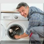 Ремонт техники стиральных машин, Омск