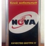 Клей мебельный NOVA 700 г, Омск