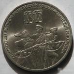 Юбилейная монета 3 рубля 1987 - 70 лет Революции, Омск