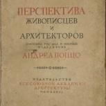 Раритет, издание 1936 г. Перспектива живописцев и архитекторов, Омск