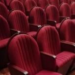 Театральные кресла, Омск
