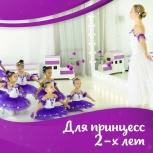 Детская школа балета 2-х лет, Омск