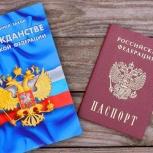Гражданство РФ (сопровождение юрист), Омск
