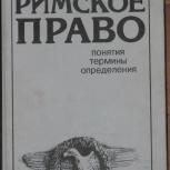 Милан Бартошек. Римское право. М. Юридическая литература. 1989, Омск