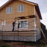 Фасадные работы, отделка сайдингом, камнем и пр., утепление, Омск