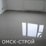 Выравнивание пола, Омск