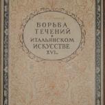 Виппер. Борьба течений в итал-м искусстве XVI века, Омск