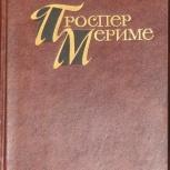 Проспер мериме. Собр. соч. в 4 т. М. Правда. 1983, Омск