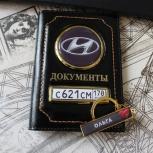 Обложка для автодокументов с автомобильным номером, Омск