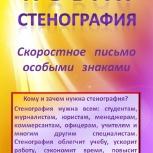 """Учебник - самоучитель  """"Новая стенография"""", Омск"""
