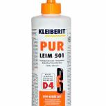 Клей Kleiberit 501.0 универсальный полиуретановый 0.5кг, Омск