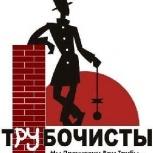 Услуги трубочиста, Омск