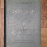 П. А. Спышнов. Фонтаны. М. 1950, Омск