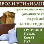 Вынос и вывоз строительного мусора., Омск