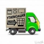 Утилизируем вывезем бытовую технику мебель мусор 24 Ч, Омск