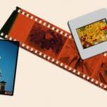 Сканирование и оцифровка фотоплёнок и слайдов, Омск