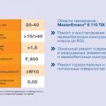 MasterEmaco S 110 TIX, Омск