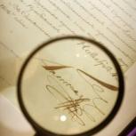 Экспертиза срока  давности документа подписи текста печати, Омск