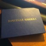 Утеряна зачетная книжка., Омск
