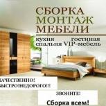 Сборка мебели, разборка, установка, Омск