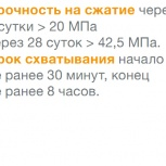 MasterEmaco A 640 (Macflow), Омск