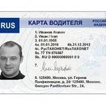Карты водителя для Тахографа всех видов в Омске., Омск