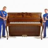 Перевозка пианино, сейфов, такелажные работы, Омск