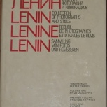 Ленин собрание фотографий и кинокадров в 2-х томах + 20 почт. открыток, Омск