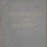 "Лазарев В. Н. ""Леонардо да Винчи"". М. 1952, Омск"