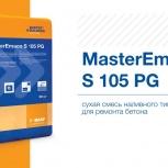 MasterEmaco S 105 PG, Омск