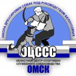 Дрессировка собак в омске - ОЦССС, Омск