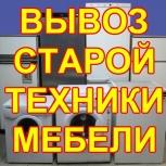 Вывоз любого мусора на свалку. Погрузка. 24/7, Омск