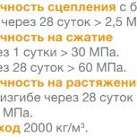 MasterEmaco S 540 FR (Emaco SFR), Омск