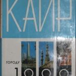 книга каир - тысячелетие города. 969 - 1969 гг. Раритет !, Омск