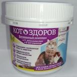 Витамины для кошек КОТ ЗДОРОВ (120табл), Омск