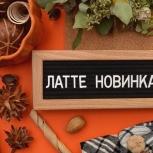 Интерьерная доска с буквами, Омск