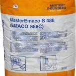 MasterEmaco S 488 (Emaco S88C), Омск