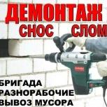 Вывоз строительного мусора демонтаж всех видов, Омск